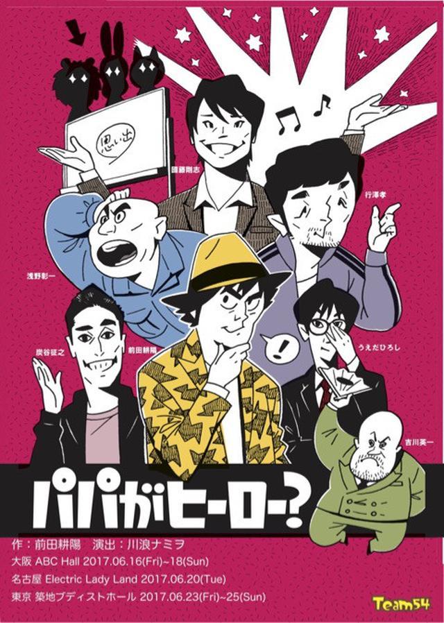画像: 前田耕陽オフィシャルブログ「54ライフ」Powered by Ameba