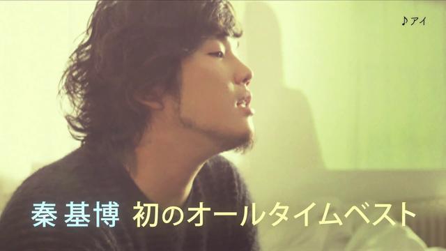 画像: 秦 基博「All Time Best ハタモトヒロ」TV SPOT youtu.be