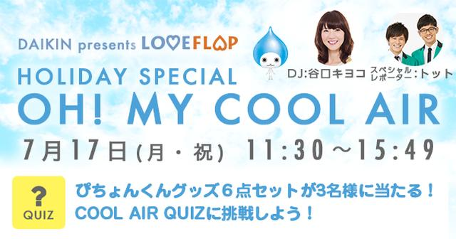 画像2: DAIKIN presents LOVE FLAP HOLIDAY SPECIAL OH! MY COOL AIR