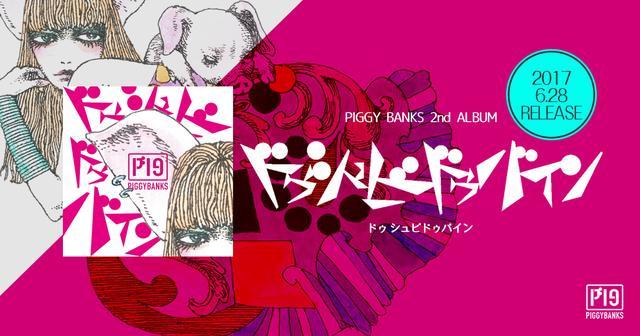 画像: PIGGY BANKS 公式サイト
