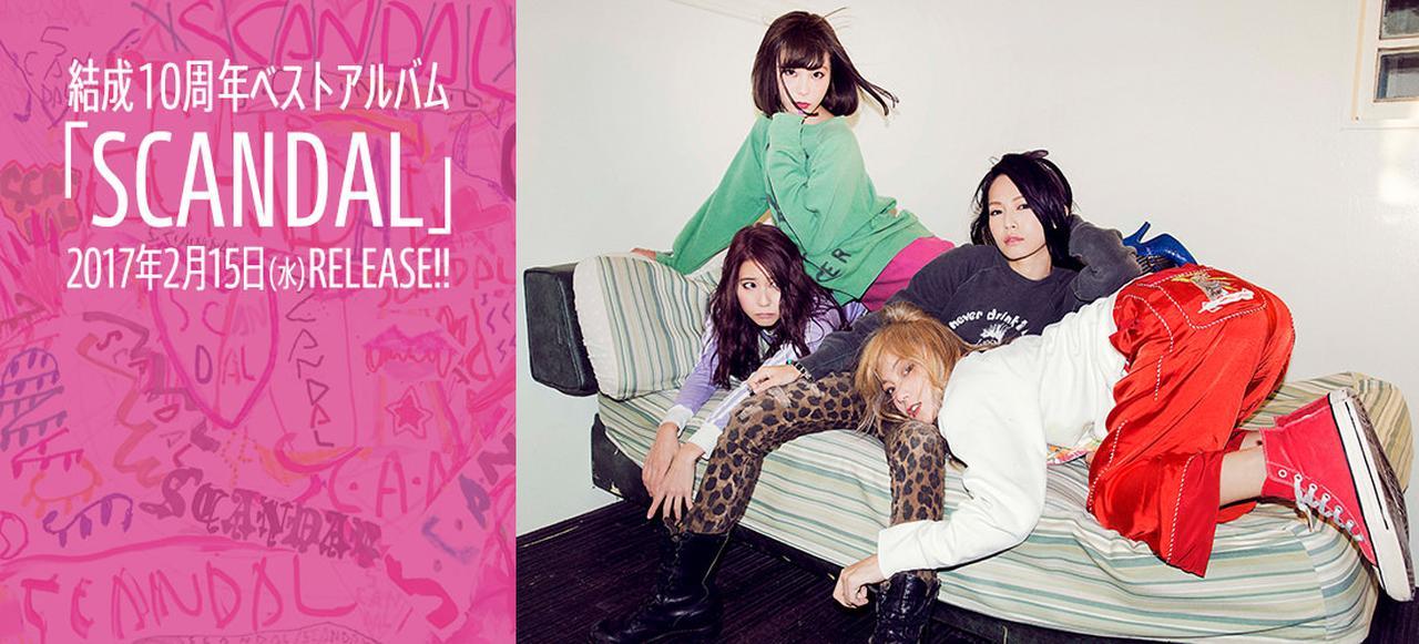 画像: SCANDAL Official website
