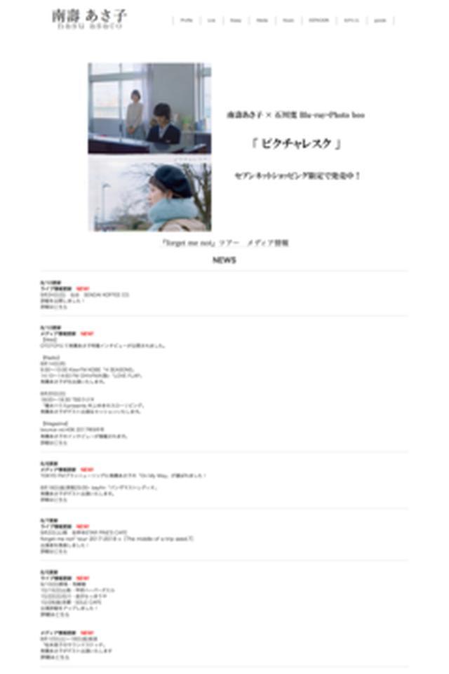 画像: 南壽あさ子 official home page