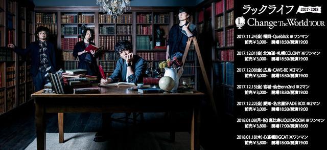 画像: ラックライフ 2017-2018 ~Change The World TOUR~ 大阪公演