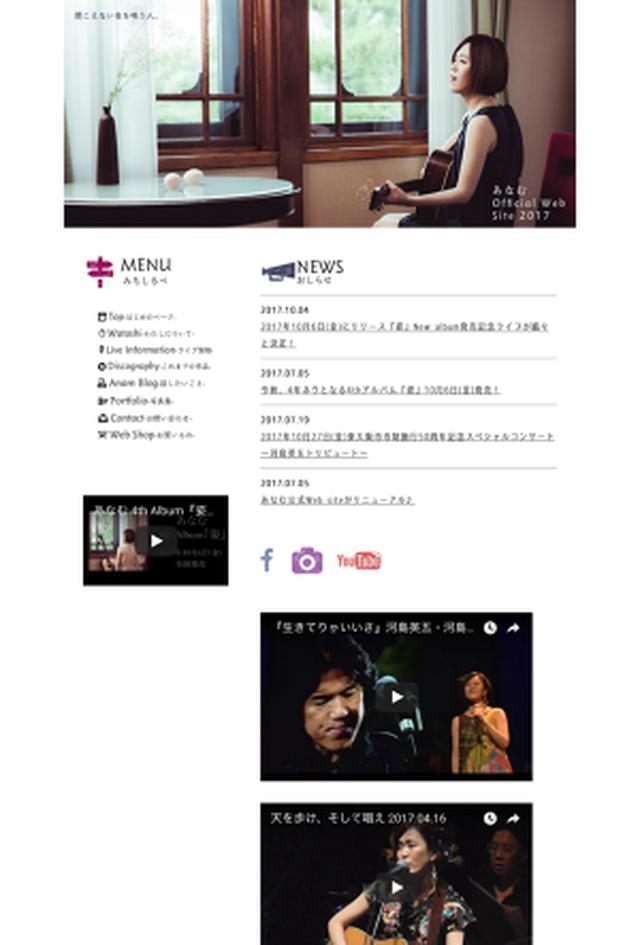 画像: =はじめのページ= of あなむ Offcial Web Site 2017