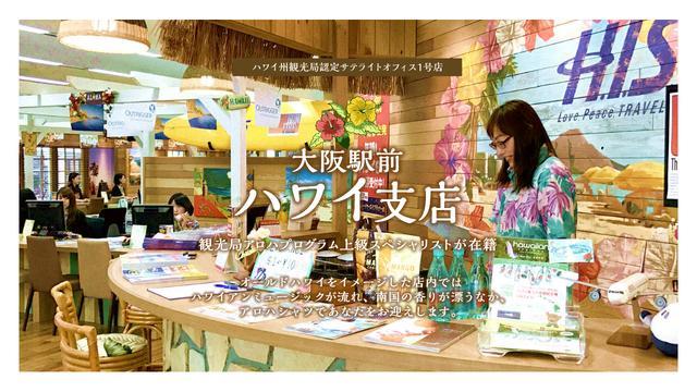 画像: H.I.S.大阪駅前 ハワイ支店|営業所案内 あなたの街のH.I.S. 関西版