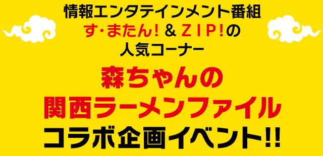 画像: 森ちゃんのラーメンフェスタ2017   す・またん!
