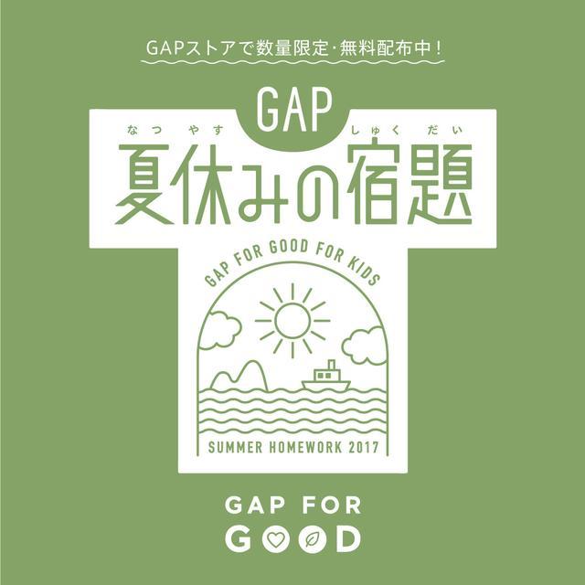 画像: ブックレット「GAP 夏休みの宿題」プレゼント!    ... | Gap Japan公式ニュース