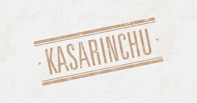 画像: カサリンチュ オフィシャルウェブサイト