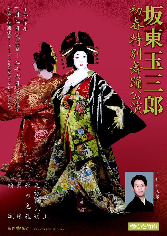 画像: 坂東玉三郎 初春特別舞踊公演   大阪松竹座   歌舞伎美人(かぶきびと)