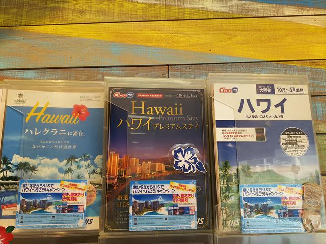 画像5: H.I.S.大阪駅前ハワイ支店に行ってきました!