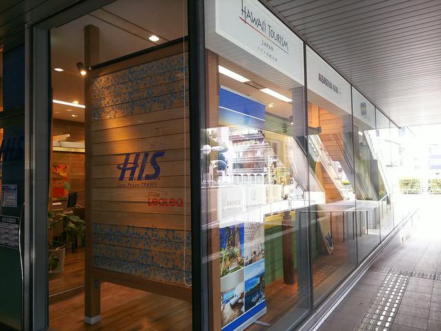 画像2: H.I.S.大阪駅前ハワイ支店に行ってきました!