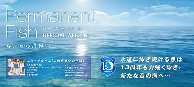 画像: Permanent Fish パーマネントフィッシュ オフィシャルウェブサイト