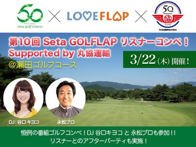 画像: 第10回 Seta GOLFLAP リスナーコンペ! Supported by 丸協運輸 参加者追加募集!