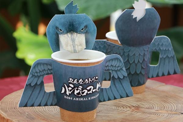画像: 眼光鋭い「ハシビロコーヒー」が話題!神戸どうぶつ王国の副支配人に話を聞いた