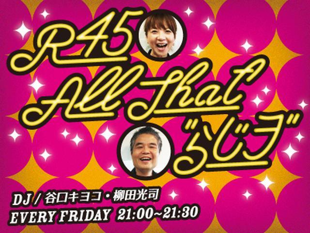"""画像: R45 ALL THAT """"らじヲ"""" - FM OH! 85.1"""
