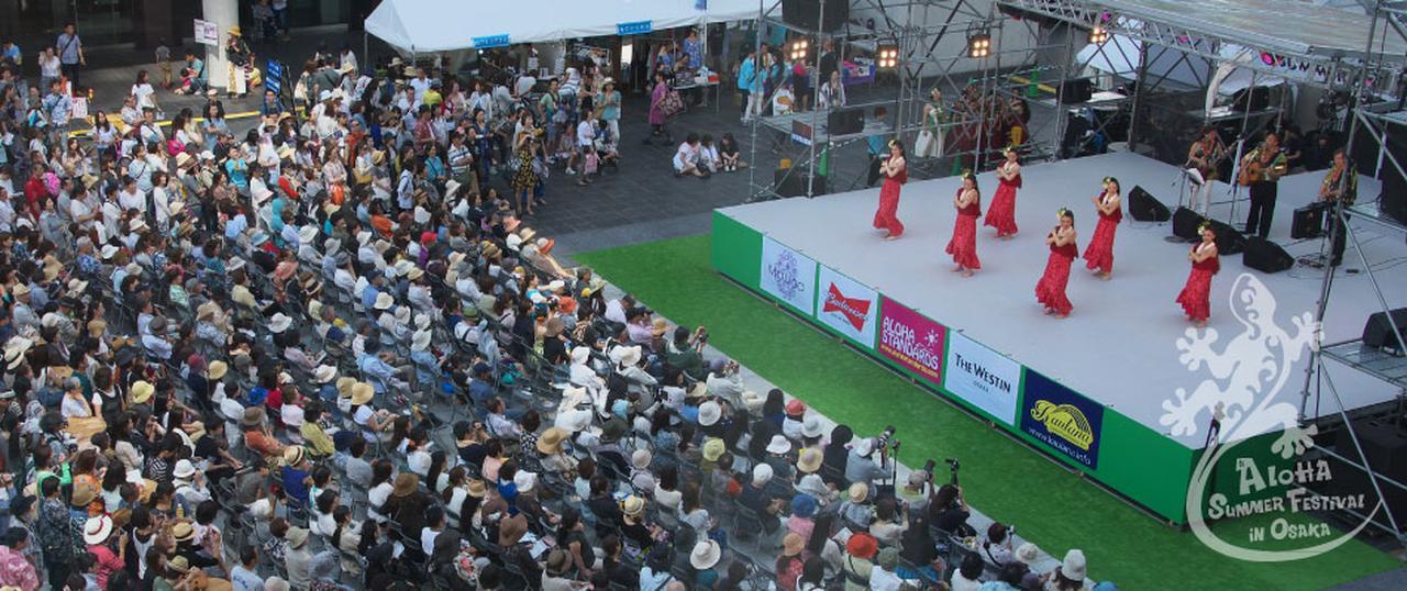 画像: ALOHA SUMMER FESTIVAL in Osaka