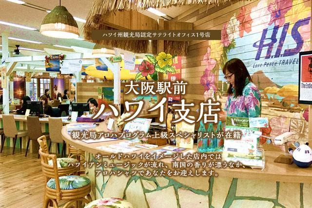 画像1: H.I.S.大阪駅前ハワイ支店|日本最大級のハワイ旅行専門店
