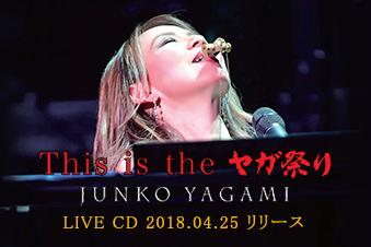 画像: 八神純子オフィシャルウェブサイト