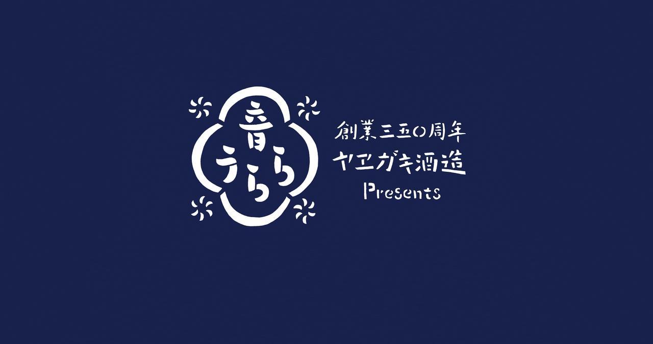 画像: 創業350周年 ヤヱガキ酒造 presents 音うらら