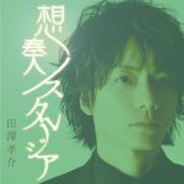 画像: 田澤孝介 Official Web Site
