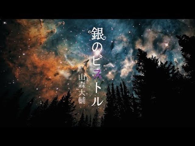 画像: 銀のピストル(lyric video) - 山森大輔 youtu.be