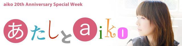 """画像: LOVE FLAP aiko 20th Anniversary Special Week """"あたしとaiko"""" - FM OH! 85.1"""