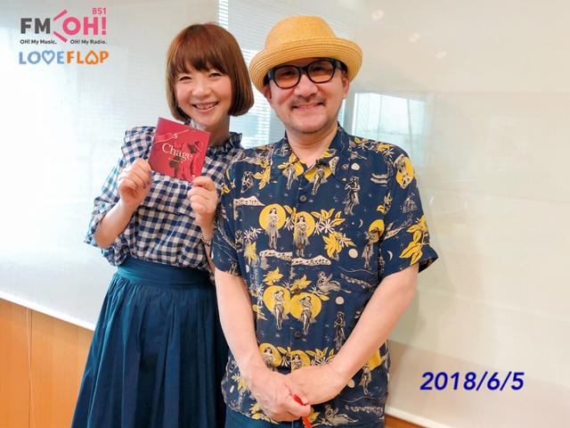 画像: 2018/6/5(火)ゲスト:Chageさん