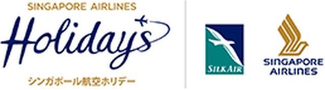 画像: シンガポール航空のグループ!信頼のツアーブランドです