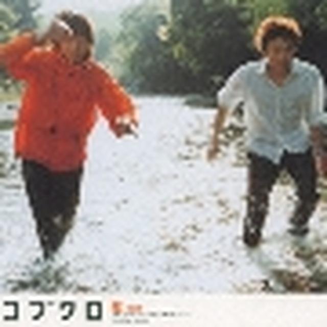 画像: コブクロ/轍-わだち- - TOWER RECORDS ONLINE
