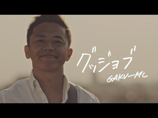 画像: GAKU-MC / グッジョブ youtu.be