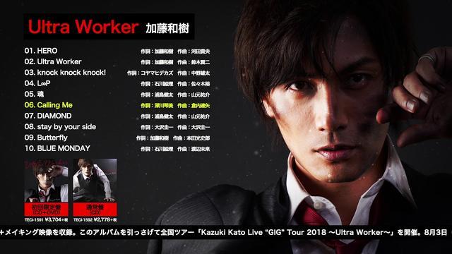 画像: 加藤和樹 / アルバム「Ultra Worker」全曲ダイジェスト youtu.be