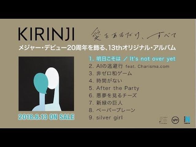 画像: KIRINJI『愛をあるだけ、すべて』アルバム・ダイジェスト映像 youtu.be