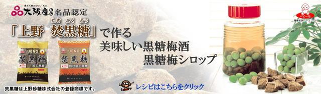 画像: 黒糖・焚黒糖(加工黒糖)・お砂糖の上野砂糖株式会社