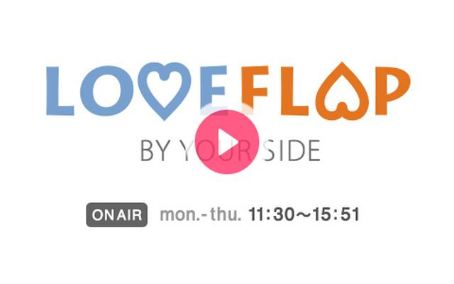 画像: 2018年6月27日(水)11:30~12:30 | LOVE FLAP(11:30-12:30) | FM OH! | radiko.jp