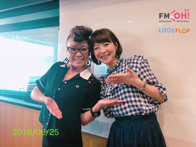 画像: 2018/6/25(月)ゲスト:大西ユカリ さん