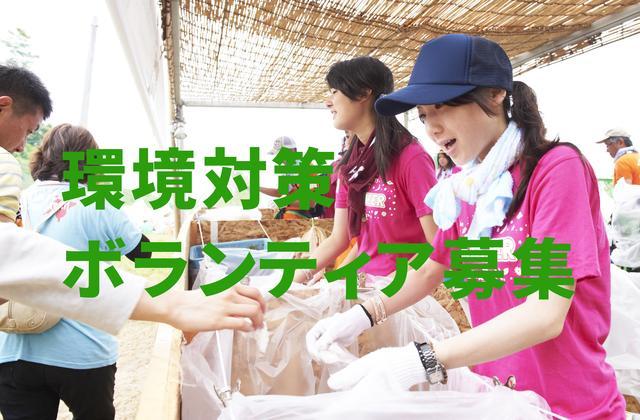 画像: 本日(6/25) より、環境対策ボランティアの3次募集がスタート! | ap bank fes '18