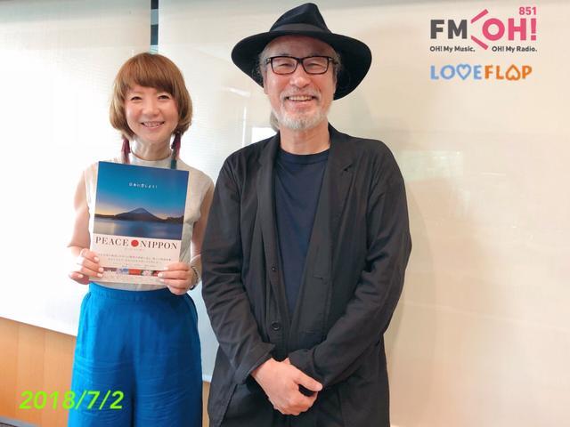 画像: 2018/7/2(月)ゲスト:映画「ピース・ニッポン」中野裕之監督