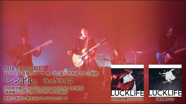 画像: ラックライフ「シンボル」MUSIC VIDEO(FULL SIZE) youtu.be
