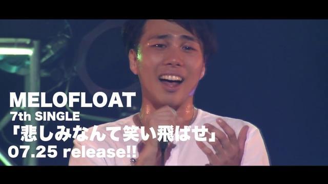 画像: 「悲しみなんて笑い飛ばせ」/メロフロート 7/25リリース決定! youtu.be