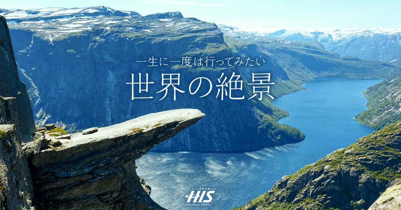 画像: マウナ・ケア(アメリカ) | 一生に一度は行ってみたい。世界の絶景 H.I.S.関西