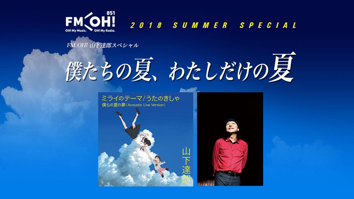 画像: FM OH!851 山下達郎スペシャル
