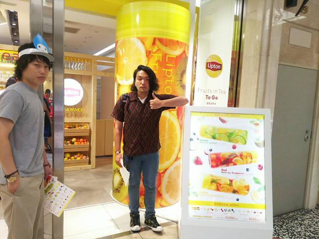 画像1: 2018/7/16(月)リプトン Fruits in Tea OSAKA
