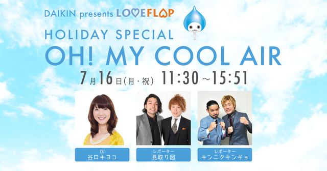 画像: DAIKIN presents LOVE FLAP HOLIDAY SPECIAL OH! MY COOL AIR