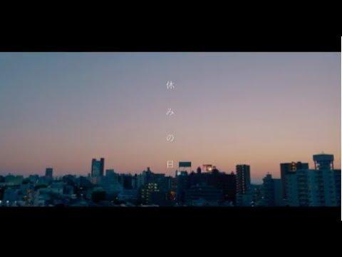 画像: 宇宙まお「休みの日」(7/18ニューシングル発売!) youtu.be