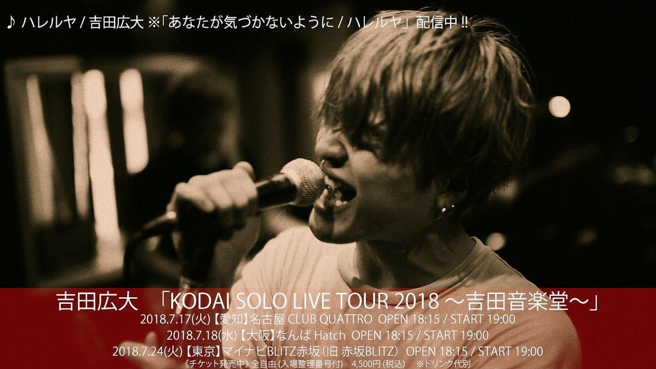 画像: 吉田広大「ハレルヤ」【KODAI SOLO LIVE TOUR 2018 -吉田音楽堂- SPOT】 youtu.be