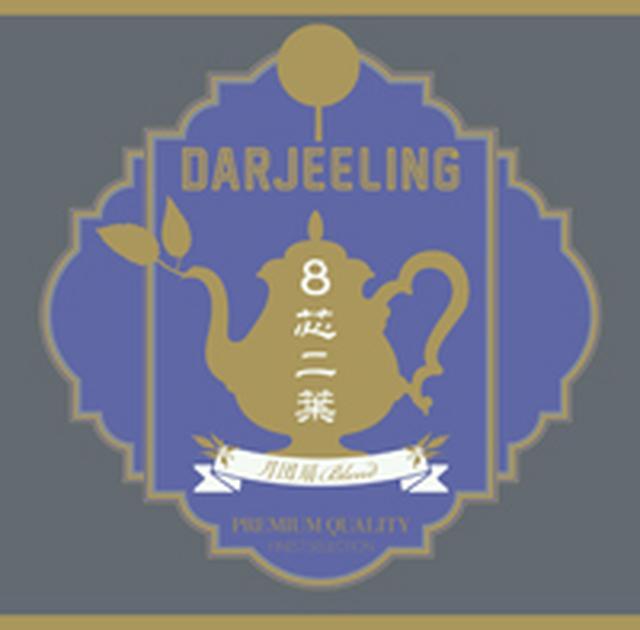 画像: Darjeeling - 最新ニュース|日本クラウン株式会社 クラウンレコード