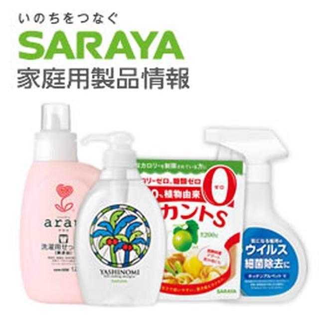 画像: サラヤ株式会社 家庭用製品情報