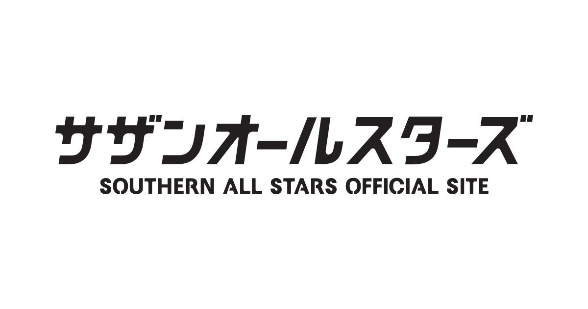 画像: サザンオールスターズ Official Site