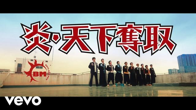 画像: BOYS AND MEN - 「炎・天下奪取」MV youtu.be
