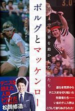 画像: ハーパーコリンズ ボルグとマッケンロー テニスで世界を動かした男たち ハーパーコリンズ